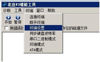 北亚希捷F3固件维修工具